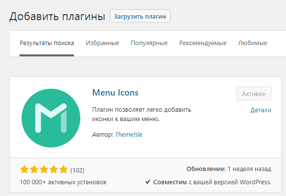 Wordpress иконки в меню
