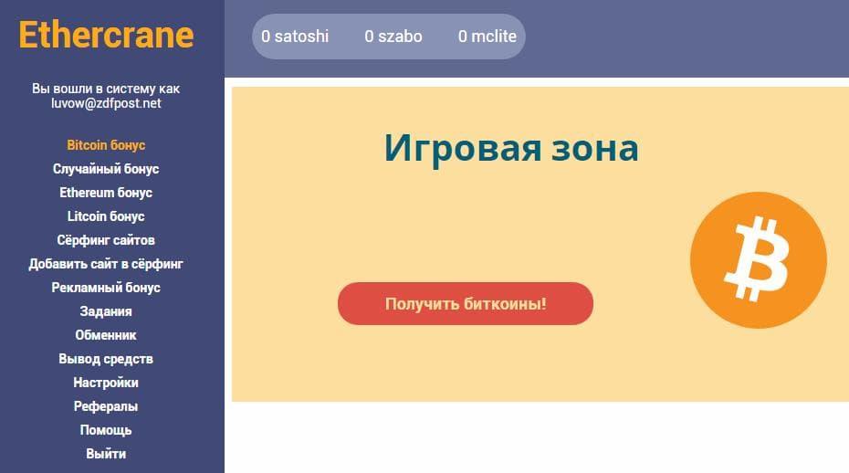 Сайты для бесплатного сбора биткоинов сколько людей работает на форексе