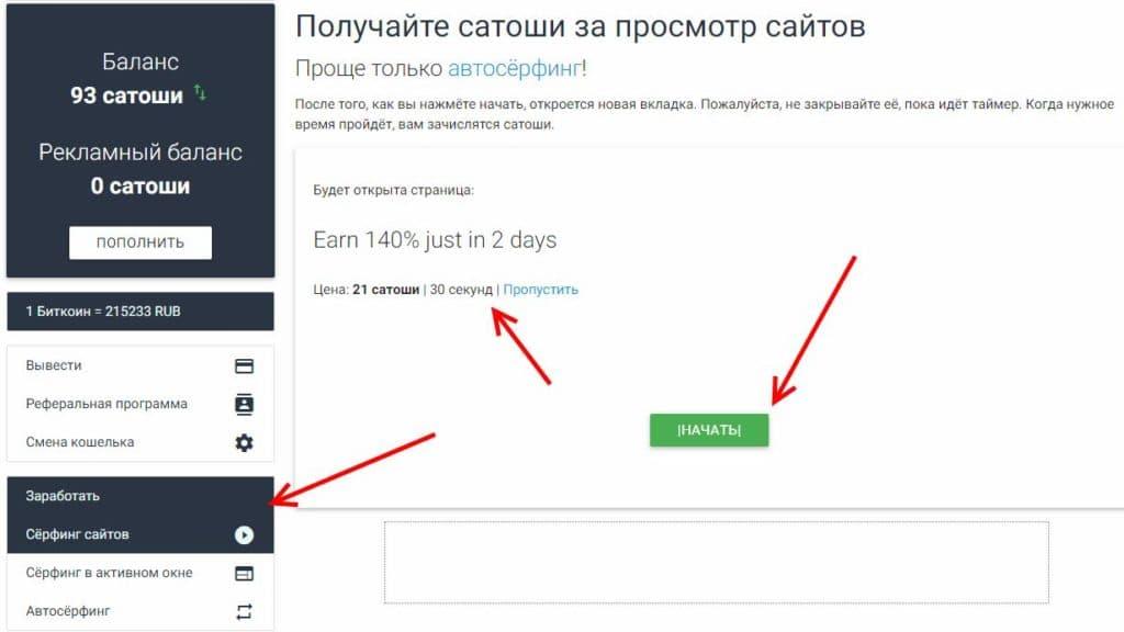 Заработок биткоинов на сайтах с русским языком что необходимо для торговли на форексе