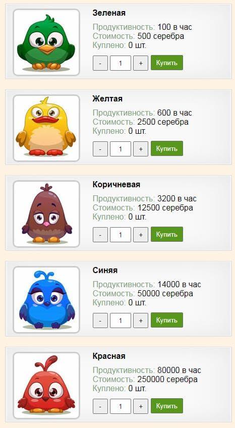 покупка птичка игра на деньги